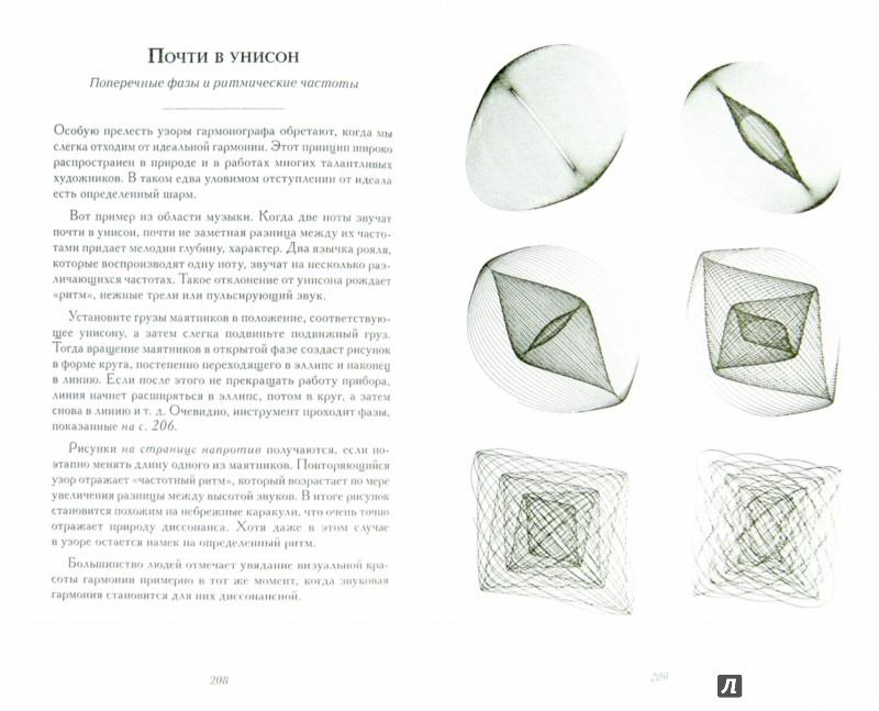 Иллюстрация 1 из 38 для Сакральная геометрия, нумерология, музыка, космология, или Квадривиум - Мартино, Ланди, Мартино   Лабиринт - книги. Источник: Лабиринт