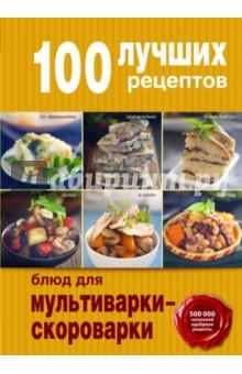 100 лучших рецептов блюд для мультиварки-скороваркиРецепты для мультиварки<br>Мультиварка-скороварка - незаменимый кухонный помощник, который поможет вам готовить быстро и без хлопот. В нашей книге вы найдете 100 лучших рецептов, которые вы сможете без труда приготовить в чудо-кастрюльке. Готовьте быстро и вкусно вместе с нашими книгами!<br>