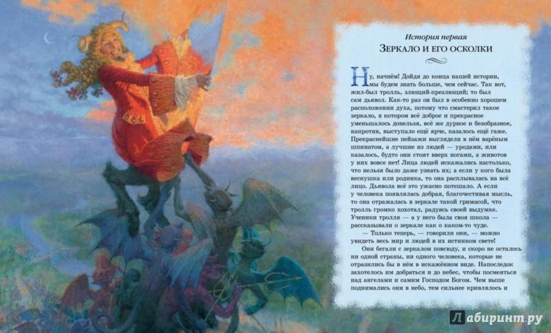 Иллюстрация 1 из 85 для Снежная королева - Ганс Андерсен | Лабиринт - книги. Источник: Лабиринт