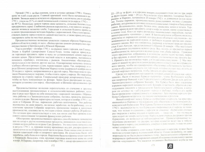 Иллюстрация 1 из 16 для Очерки по истории Великой французской революции. 1789-1814 - Владимир Ревуненков   Лабиринт - книги. Источник: Лабиринт