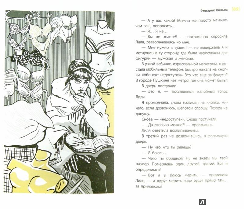 Иллюстрация 1 из 22 для Фонарик Лилька - Юлия Кузнецова | Лабиринт - книги. Источник: Лабиринт
