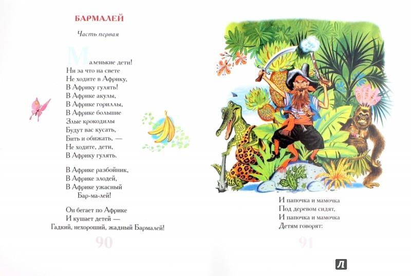 Иллюстрация 1 из 52 для Самые лучшие сказки - Корней Чуковский   Лабиринт - книги. Источник: Лабиринт