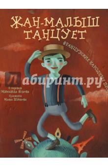 Жан-малыш танцует. Французские народные песенки