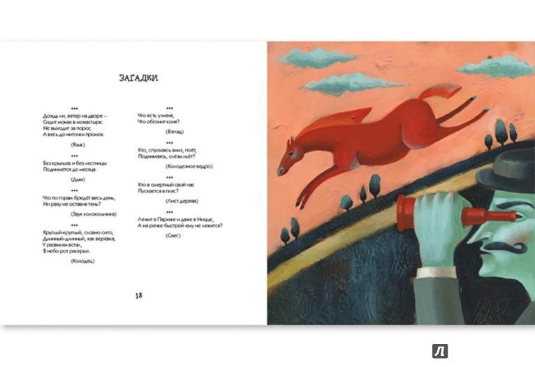 Иллюстрация 1 из 22 для Жан-малыш танцует. Французские народные песенки   Лабиринт - книги. Источник: Лабиринт