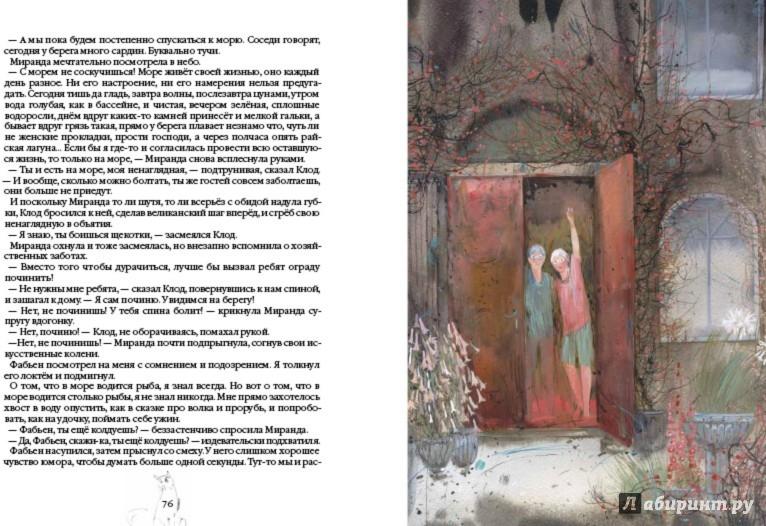 Иллюстрация 1 из 18 для Короли мира - Ася Петрова   Лабиринт - книги. Источник: Лабиринт