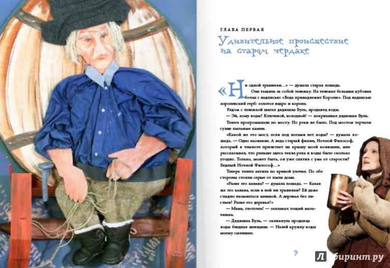 Иллюстрация 1 из 2 для Лоскутик и Облако - Софья Прокофьева | Лабиринт - книги. Источник: Лабиринт