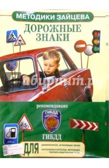 Дорожные знаки/комплект