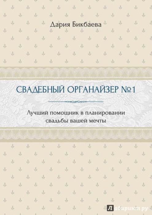 Иллюстрация 1 из 19 для Свадебный органайзер №1. Лучший помощник в планировании свадьбы вашей мечты - Бикбаева, Зотова-Булгакбаева | Лабиринт - книги. Источник: Лабиринт
