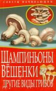 Максим Жмакин: Шампиньоны. Вешенки. Другие виды грибов