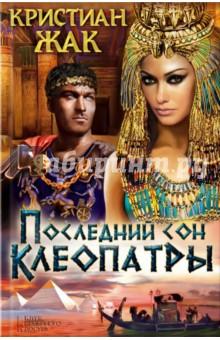 Последний сон КлеопатрыИсторический роман<br>I век до н.э. , Египет. После смерти Птолемея ХII начинается беспощадная борьба за власть. Изгнанная из дворца родным братом, Клеопатра вынуждена бежать из страны. Но юная царица не намерена сдаваться! Она полна решимости отвоевать трон. Перед чарами прекрасной и опасной женщины не смог устоять сам Юлий Цезарь. Поможет ли великий римлянин исполнить мечту Клеопатры?<br>