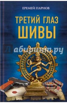 Парнов Е. Третий глаз Шивы