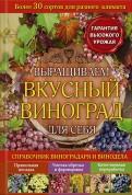 Герд Ульрих: Выращиваем вкусный виноград для себя