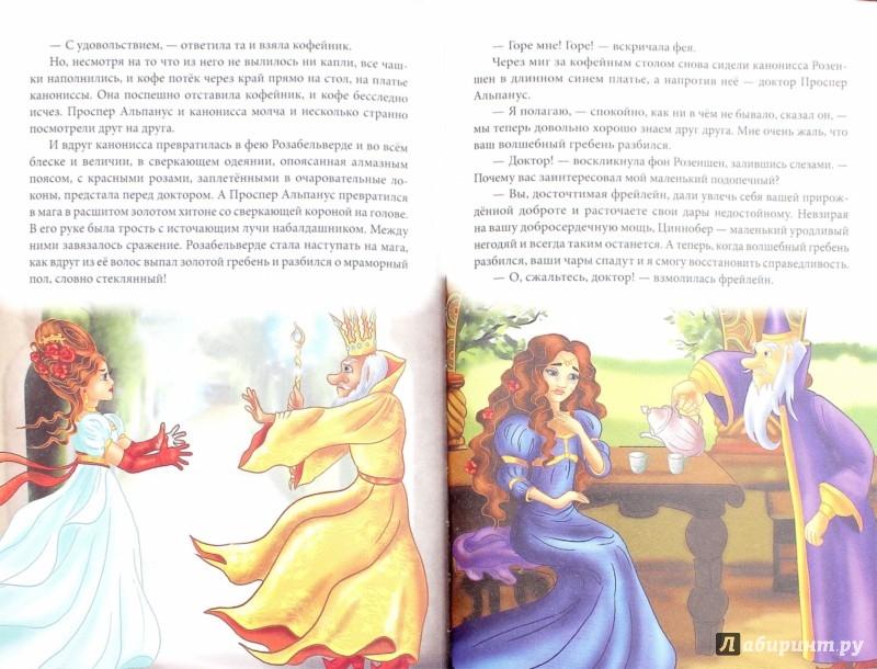 Иллюстрация 1 из 5 для Сапфировая книга сказок | Лабиринт - книги. Источник: Лабиринт