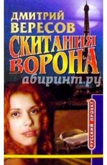 Вересов Дмитрий Скитания ворона