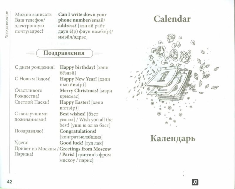 Иллюстрация 1 из 11 для Английский разговорник для тех, кому за... - Анна Комнина | Лабиринт - книги. Источник: Лабиринт