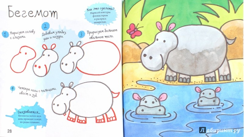 Иллюстрация 1 из 37 для Как нарисовать зебру и других животных - Марк Берджин   Лабиринт - книги. Источник: Лабиринт