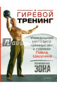 Гиревой тренинг. Уникальная методика тренировки с гирями Павла Цацулина. Тренировочная зона