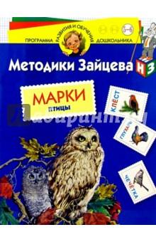 Зайцев Николай Александрович Марки. Птицы. Для детей 5-6 лет (с наклейками)
