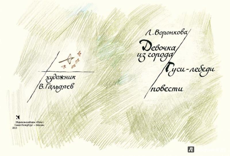 Иллюстрация 1 из 67 для Девочка из города. Гуси-лебеди - Любовь Воронкова | Лабиринт - книги. Источник: Лабиринт