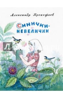 Синички-невеличкиОтечественная поэзия для детей<br>Добрые и лёгкие стихотворения Александра Прокофьева для самых маленьких, словно певчие птички-невелички, разлетелись по страницам этой книги. Белочка-непоседа, резвый пёс Тузик, красногрудые снегири и, конечно, весёлые синички уже ждут малышей на рисунках Александры Якобсон.<br>