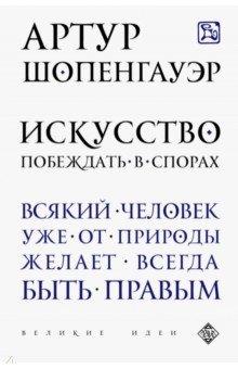Искусство побеждать в спорахЗападная философия<br>Артур Шопенгауэр - немецкий философ-иррационалист. Учение Шопенгауэра, основные положения которого изложены в труде Мир как воля и представление и других работах, часто называют пессимистической философией. <br>Искусство побеждать в спорах - это руководство по ведению диспутов, написанное в XIX веке и не утратившее своей актуальности в веке XXI. В этом произведении Шопенгауэр ставит целью победу в споре и дает конкретные рекомендации для ее последовательного достижения. По мнению автора, для того чтобы одержать победу в споре, необязательно быть фактически правым - нужно лишь использовать правильные приемы. Он приводит более 30 так называемых уловок. <br>Также в это издание включена глава О самостоятельном мышлении из книги Parerga und Paralipomena, а также еще одна глава той же книги, афоризмы и отрывки из других произведений философа, которые позволят читателю приобщиться к искусству облекать собственную мысль в краткую, точную и остроумную форму, в чем Артуру Шопенгауэру не было равных.<br>Книга сопровождена подборкой избранных цитат из произведения, которые помогут быстро освежить в памяти содержание философского текста. Как и другие книги серии Великие идеи, книга будет просто незаменима в библиотеке студентов гуманитарных специальностей, а также для желающих познакомиться с ключевыми произведениями и идеями мировой философии и культуры.<br>