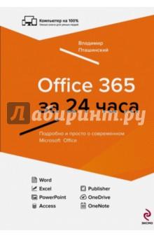 Office 365 за 24 часаПрограммы и утилиты для цифровых устройств<br>Office 365 - новейший офисный пакет, современная замена Office. Его можно использовать на ПК и Mac, планшетах и смартфонах или работать с ним онлайн через Интернет - в любое время и в любой точке мира!<br>Вы быстро и на понятных примерах научитесь использовать всю палитру возможностей Office 365: работать в Word и Excel, создавать прекрасные презентации в PowerPoint, без труда управлять базами данных в Access, а также научитесь работать с издательской системой Publisher, облачным хранилищем файлов OneDrive, пользоваться преимуществами учетной записи электронной почты Microsoft, а также многому другому.<br>