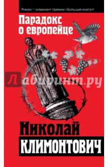 Парадокс о европейцеСовременная отечественная проза<br>Ни в одну историческую эпоху в России нельзя быть европейцем без последствий для собственного благополучия. Однако Йозеф Альбинович М. не робкого десятка свободолюбец. Он - анархист и гедонист - отправляется строить Соединенные Штаты в Украину, а на дворе - тридцатые годы ХХ века, и либеральными идеями вымощена дорога в ад. История Йозефа заканчивается печально, но вечные европейцы до сих пор не перестают появляться и прожектировать будущее. Не парадокс ли это?<br>