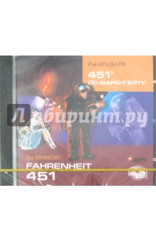 451 градус по Фаренгейту (CDmp3)