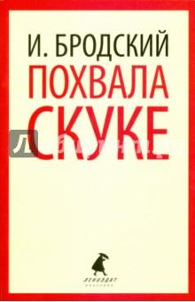Похвала скуке. Избранные эссеКлассическая отечественная поэзия<br>В эту книгу вошли избранные эссе Иосифа Бродского (1940-1996), написанные великим поэтом, переводчиком, драматургом в эмиграции и впервые опубликованные в 1980-1990-х годах. Среди них такие тексты, как Состояние, которое мы называем изгнанием, О тирании, Как читать книгу, Дань Марку Аврелию и другие. Все они объединены исторической, философской, культурологической тематикой и представлены в блестящих переводах с английского языка.<br>