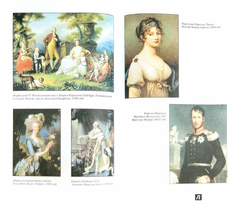 Иллюстрация 1 из 19 для Венценосные супруги. Между любовью и властью. Тайны великих союзов - Жан-Франсуа Солнон   Лабиринт - книги. Источник: Лабиринт