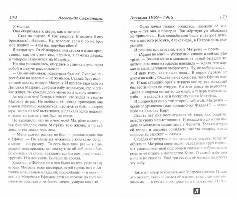 Иллюстрация 1 из 24 для Рассказы - Александр Солженицын | Лабиринт - книги. Источник: Лабиринт
