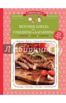 Вкусные блюда из говядины и бараниныБлюда из мяса, птицы<br>Говядина - один из самых популярных видов мяса. Она питательная и вкусная. Баранина - излюбленное мясо народов Востока. Она в свою очередь легко усваивается организмом и содержит массу питательных элементов. В этой книге собраны уникальные и проверенные рецепты блюд из двух видов этого мяса. Праздничные или на каждый день, для начинающих или для опытных хозяек - здесь вы найдете блюдо на любой вкус!<br>