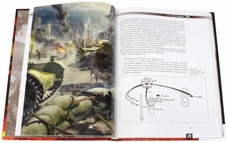 Иллюстрация 1 из 2 для Танки межвоенного периода - Евгений Белаш   Лабиринт - книги. Источник: Лабиринт