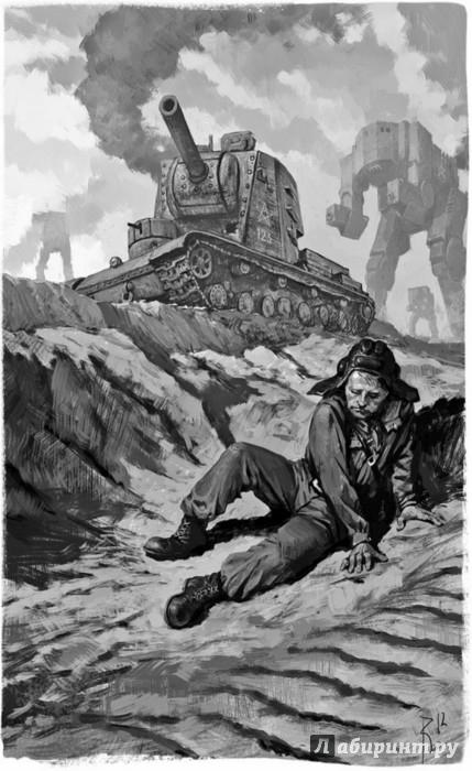 Иллюстрация 1 из 3 для Боги войны - Николаев, Мартьянов, Березин   Лабиринт - книги. Источник: Лабиринт