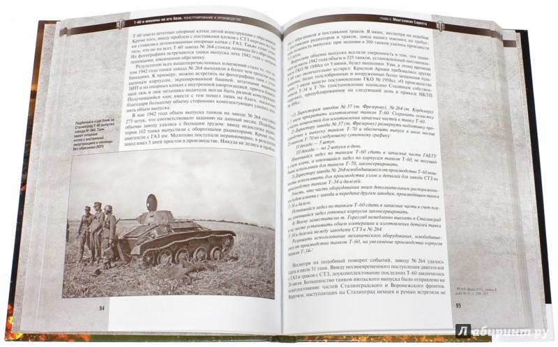 Иллюстрация 1 из 2 для Т-60 и машины на его базе - Юрий Пашолок | Лабиринт - книги. Источник: Лабиринт