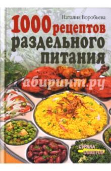 Воробьева Наталия Васильевна 1000 рецептов раздельного питания