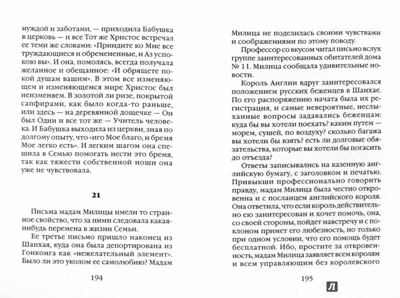 Нина Федорова Семья Купить Лампада