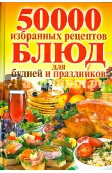 50 000 избранных рецептов блюд для будней