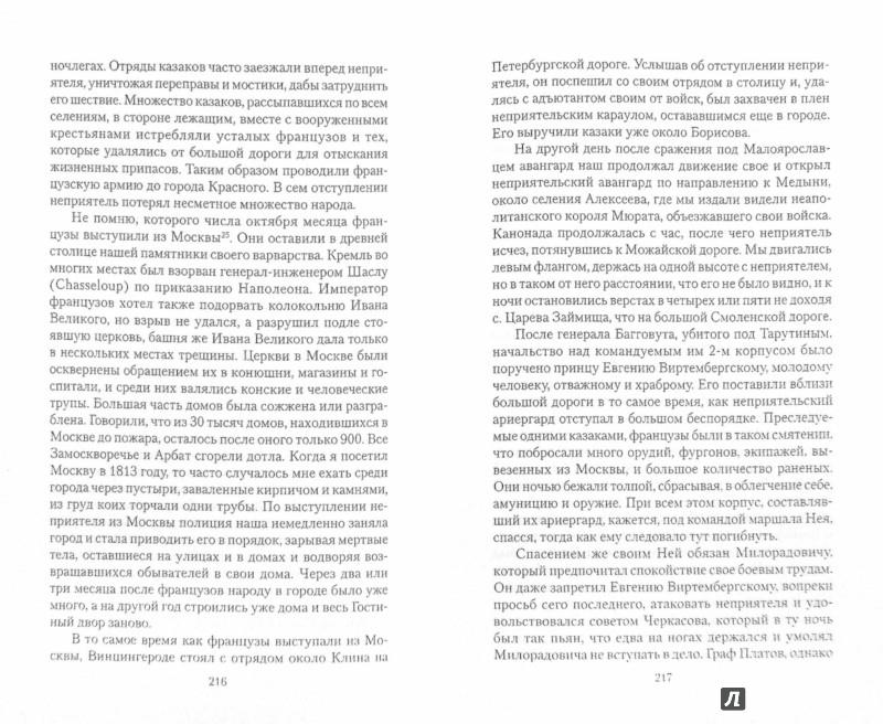 Иллюстрация 1 из 2 для Собственные записки.1811-1816 - Николай Муравьев-Карсский | Лабиринт - книги. Источник: Лабиринт