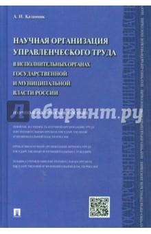 Научная организация управленческого труда в исполнительных органах гос. и муницип. власти России