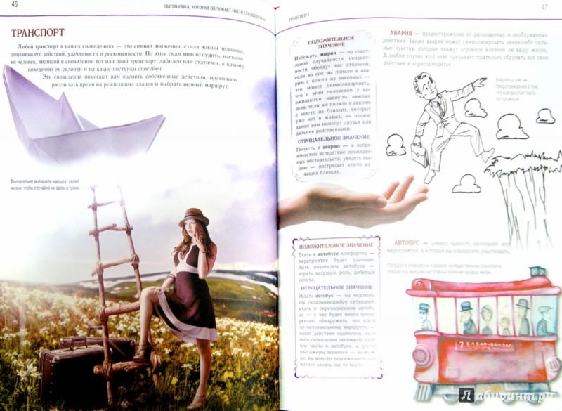 Иллюстрация 1 из 12 для Чтение снов для начинающих - Елена Андрианова | Лабиринт - книги. Источник: Лабиринт