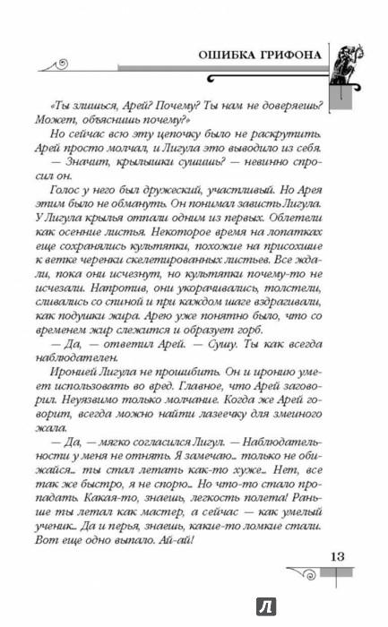 ДМИТРИЙ ЕМЕЦ ОШИБКА ГРИФОНА СКАЧАТЬ БЕСПЛАТНО