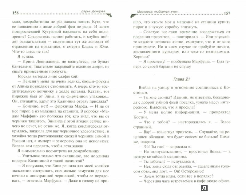Иллюстрация 1 из 6 для Маскарад любовных утех - Дарья Донцова | Лабиринт - книги. Источник: Лабиринт