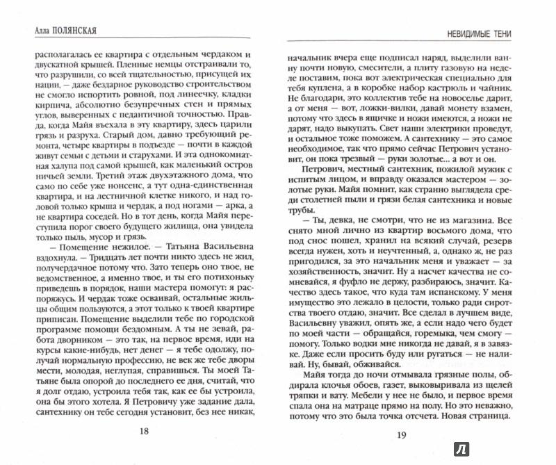 Иллюстрация 1 из 10 для Невидимые тени - Алла Полянская | Лабиринт - книги. Источник: Лабиринт