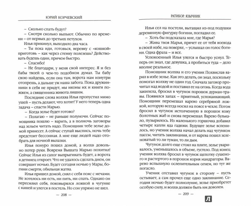 Иллюстрация 1 из 6 для Ратибор. Язычник - Юрий Корчевский | Лабиринт - книги. Источник: Лабиринт