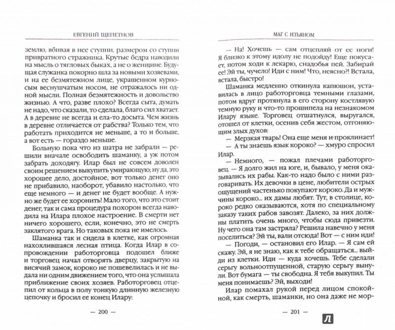 Иллюстрация 1 из 14 для Маг с изъяном - Евгений Щепетнов | Лабиринт - книги. Источник: Лабиринт