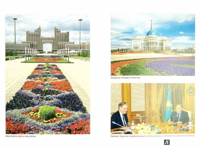 Иллюстрация 1 из 11 для Казахстан. 20 лет независимости. Сюрпризы и стереотипы - Джонатан Айткек | Лабиринт - книги. Источник: Лабиринт