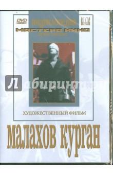 Малахов курган (DVD)