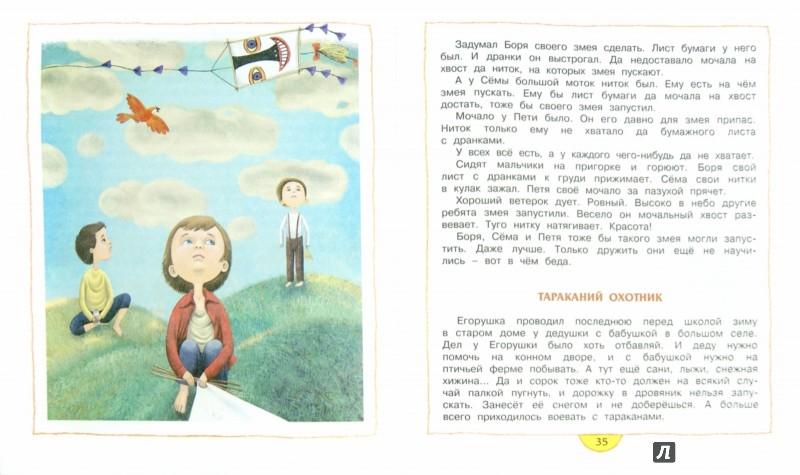 Иллюстрация 1 из 32 для Чижик-пыжик - Евгений Пермяк | Лабиринт - книги. Источник: Лабиринт