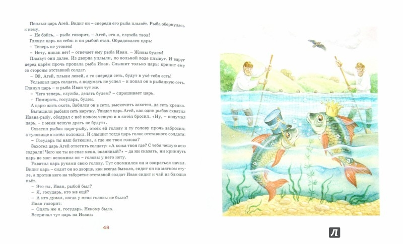 Иллюстрация 1 из 23 для Волшебное кольцо - Андрей Платонов | Лабиринт - книги. Источник: Лабиринт